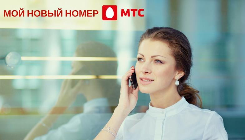 """Услуга """"Мой новый номер"""" от МТС"""