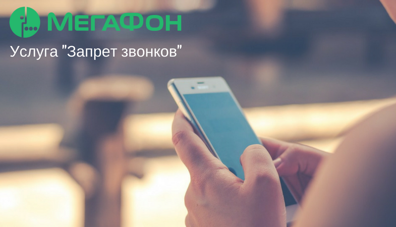 "Услуга ""Запрет звонков"" от Мегафон"