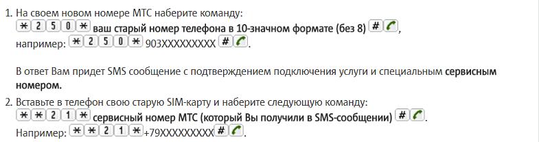 """Настройка услуги МТС """"Мой новый номер"""""""