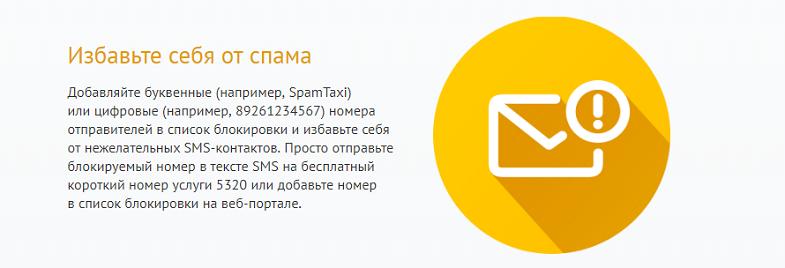 Как избавится от спама на МегаФон