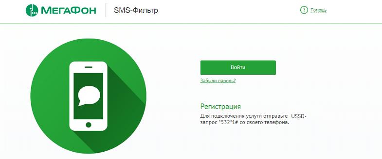 "Услуга МегаФон ""SMS Фильтр"""